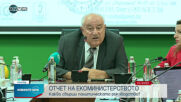 Директорът на РИОСВ е уволнен