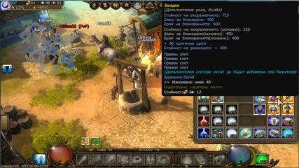 Героят ми до момента в играта 4 - Drakensang Online