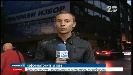 РБ иска реформи срещу подкрепа за съставяне на правителство - Новините на Нова
