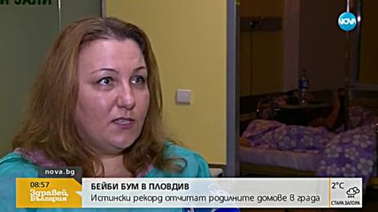 Бейби бум в Пловдив