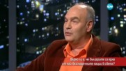 Вярно ли е, че българите са една от най-безсърдечните нации в света?