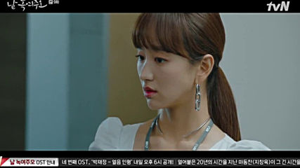 Melting Me Softly E09 1/2 (bgsub)