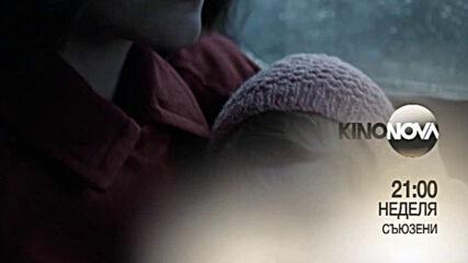 """""""Съюзени"""" на 29 ноември, неделя от 21.00 ч. по KINO NOVA"""
