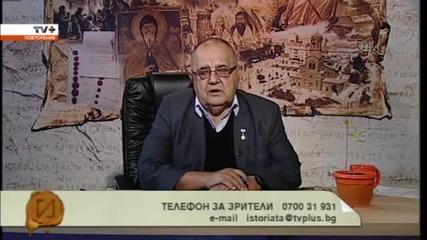историята с Божидар Димитров 05.12.2015