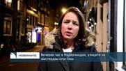 Вечерен час в Нидерландия, улиците на Амстердам опустяха