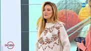 Зейнеб съвети зрителите как да съчетават в различни стилове вечните плетива за зимата