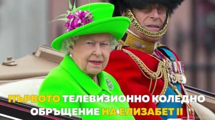 Първото телевизионно коледно обръщение на Елизабет II