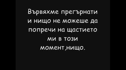 Остани С Мен..