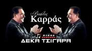 Vasilis Karras - Deka tsigara (new Song 2012) [hd] - Youtube