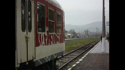06 097 потегля за Пловдив.