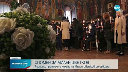Спомен за Милен Цветков: Роднини и приятели почетоха паметта на журналиста