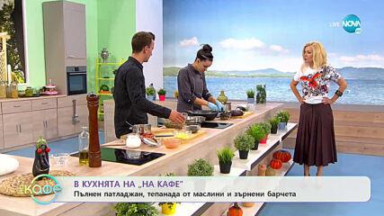 """Рецептата днес: Пълнен патладжан, тепанада от маслини и зърнени барчета - """"На кафе"""" (06.07.2020)"""
