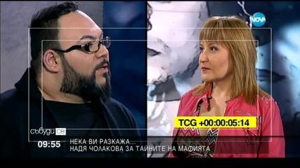Надя Чолакова за тайните на мафията