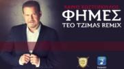 Харис Костопулос - слухове - Remix