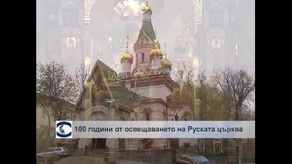Руската църква в София празнува 100 години от освещаването си