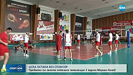 Спортни новини (14.10.2019 - късна емисия)