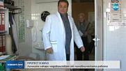 Лични лекари от София на протест