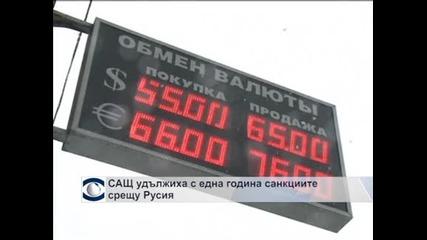 САЩ удължиха с 1 година санкциите срещу Русия