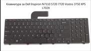 Оригинална клавиатура за Vostro 3750, Xps L702x, Dell Inspiron N7110, 5720, 7720 от Screen.bg