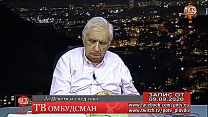 ЗА ДЕВЕТИ И СЛЕД ТОВА - с Евгений Тодоров
