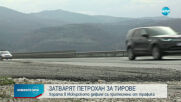 "Затварят ""Петрохан"" за тирове"