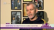 Майсторът на смъртоносно бойно изкуство - сифу Дейвид Питърсън по Бтв