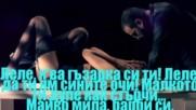 Теди Александрова ft. Азис - Няа проблем