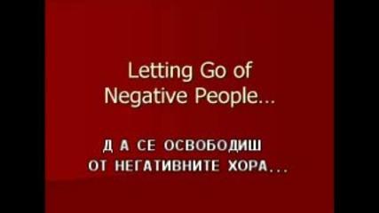 Да се освободиш от негативните хора