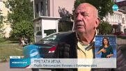 Новините на NOVA (24.09.2021 - късна емисия)