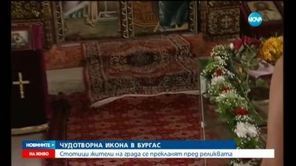 Стотици бургазлии се поклониха пред чудотворна икона