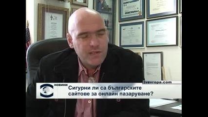 Сигурни ли са българските сайтове за онлайн пазаруване?