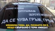 Най-странните неща, които са забелязани в София