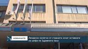 Лекарски колегии от страната искат оставката на шефа на Здравната каса