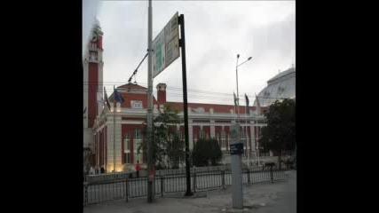 За Прекрасния Ни Град Варна
