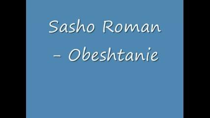 Сашо Роман - Обещание