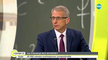 Образователният министър: Каква ще бъде учебната година зависи от нивата на ваксиниране