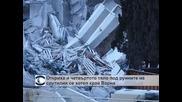 Откриха и четвъртото тяло под руините на срутилия се хотел край Варна, спасителната операция е приключила