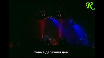 Royal Hunt - Long Way Home - Превод