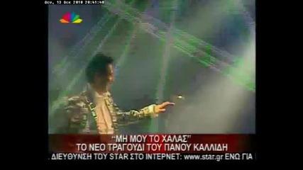 Panos Kalidis - Mi mou to Halas