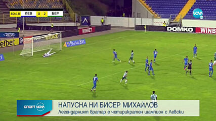 Спортни новини (13.08.2020 - централна емисия)