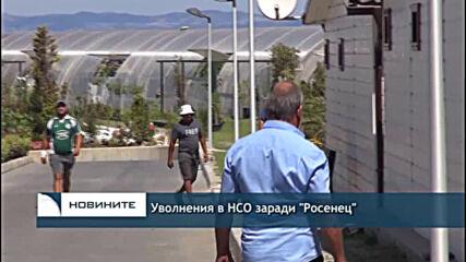 "Уволнения в НСО заради ""Росенец"""