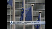 ЕК оценява събитията в България като начало на демократичен процес