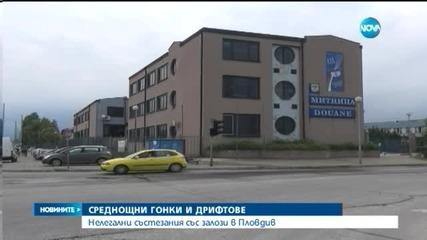 Нелегални гонки със залози в Пловдив
