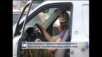 """Напрежение в Украйна, """"Десен сектор"""" се конфронтира с управляващите в Киев, поиска оставката на вътрешния министър"""