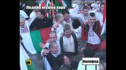Пииняци на Йорданов ден - Господари на Ефира 7.1.2013