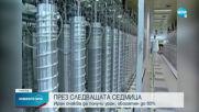 Иран очаква да получи уран, обогатен до 60%