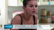 Готварско шоу показва премеждията на Селена Гомес в кухнята