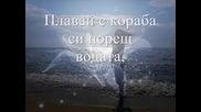 Whitesnake - Плаващите кораби (sailing ships) превод