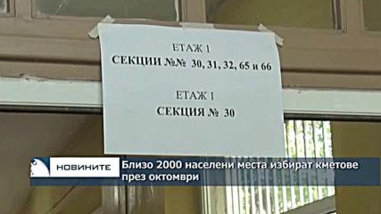 Близо 2000 населени места избират кметове през октомври