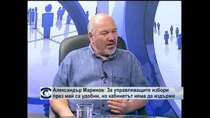 Александър Маринов: За управляващите избори през май са удобни, но кабинетът няма да издържи